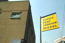 Korea Kent Foreign School (KKFS)